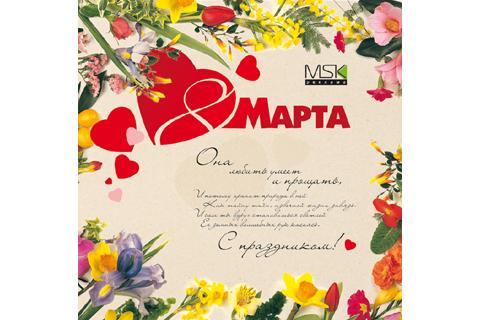 Фирменные открытки с 8 марта картинки