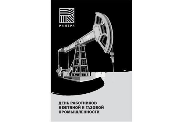 День нефтяной и газовой промышленности открытки и поздравления