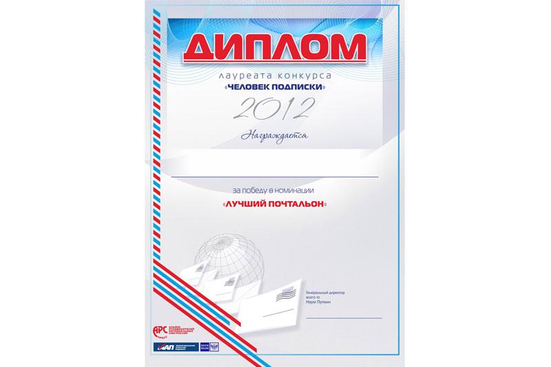 Шаблон диплома для награждения МСК реклама Диплом для награждения