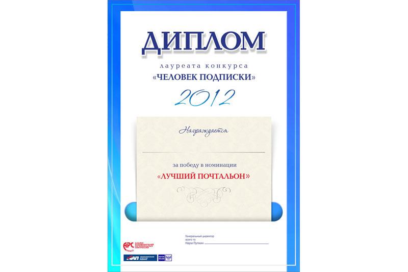 Шаблон диплома для награждения МСК реклама Диплом для награждения Шаблон диплома для награждения Образцы дипломов для награждения