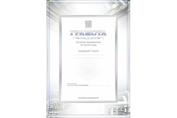 Грамоты дипломы и сертификаты компании МСК реклама  Бланк грамоты и диплома