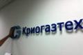 Объемные буквы...  Демонстрируем работу наших специалистов по изготовлению и монтажу. объемного логотипа и букв.